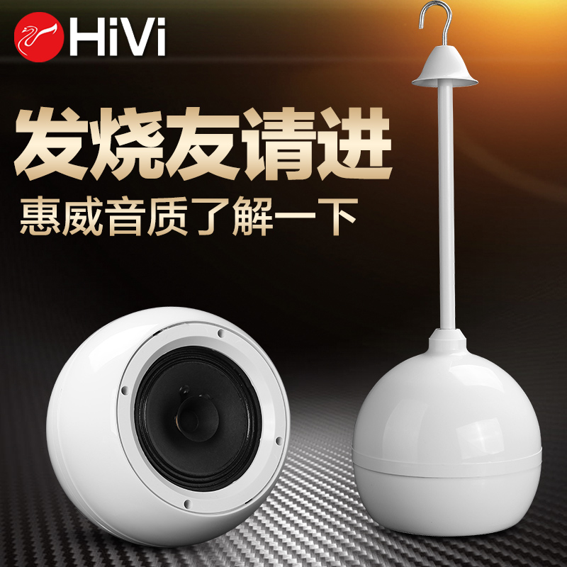 HIivi/Huiwei TW 103 Hanging Ball Audio Bar Suspension ceiling loudspeaker background music speaker