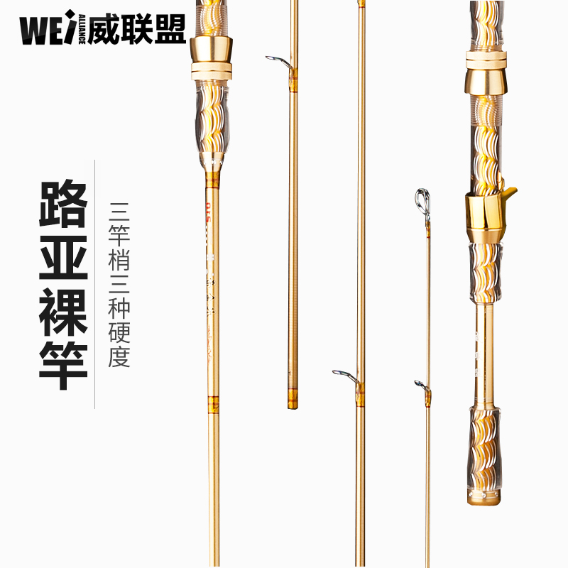 Weifei Shuijin Emperor 1.982.1 2.4 m sub-pole bare rod straight handle gun handle fishing gear carbon sea pole throwing rod