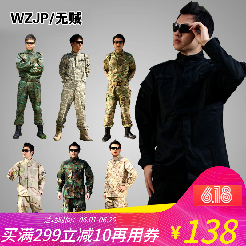 No Thieves Wzjp American Special Forces Camouflage Suit Outdoor Suit Security men and women as training suit CS suit