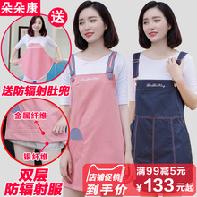 Radiation-proof clothes for pregnant women; radiation-proof clothes for pregnant women; belly-pocket dresses for working people during pregnancy