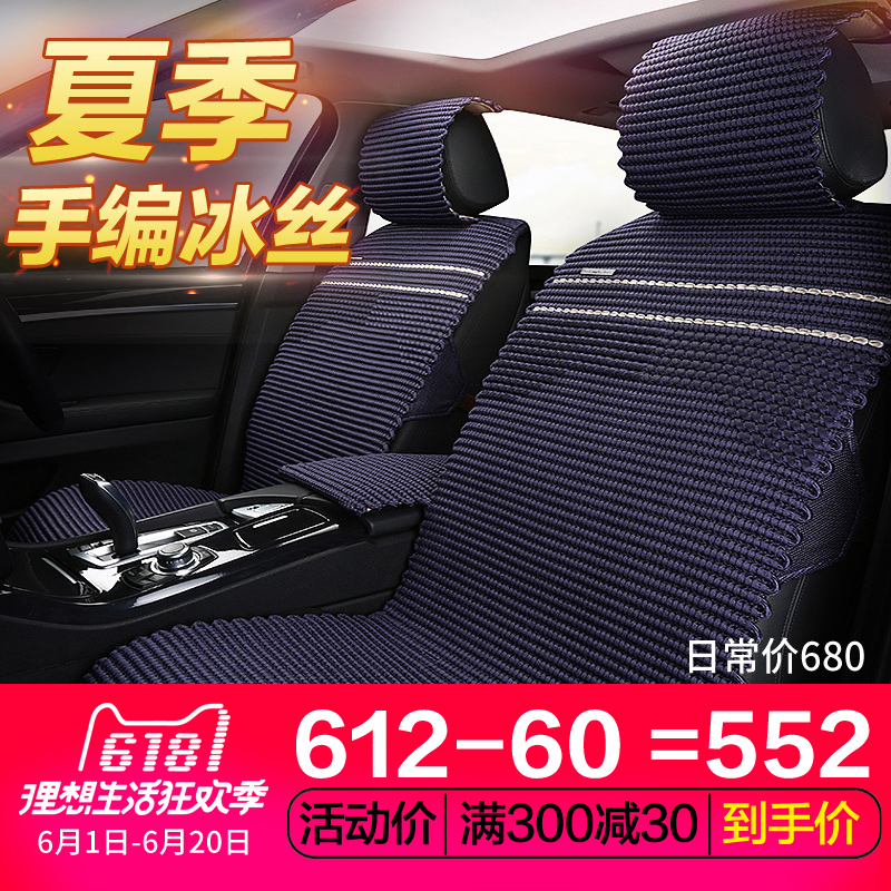 Summer hand-made ice silk car seat cushion new Mai Teng Meng Dio Tian Hao Passat novelty Chun Accord sagitar cool pad