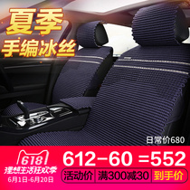 Summer hand-knitted ice-silk car cushion new take-off road view L Tianlai Passat novelty Junya Pavilion quick take-off cushion