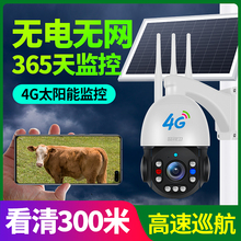 4G solar wireless camera outdoor monitor without network plug-in 360 degree mobile phone remote home