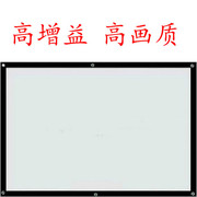 A simple screen 607284100120150 inch HD projector screen projector screen projection screen