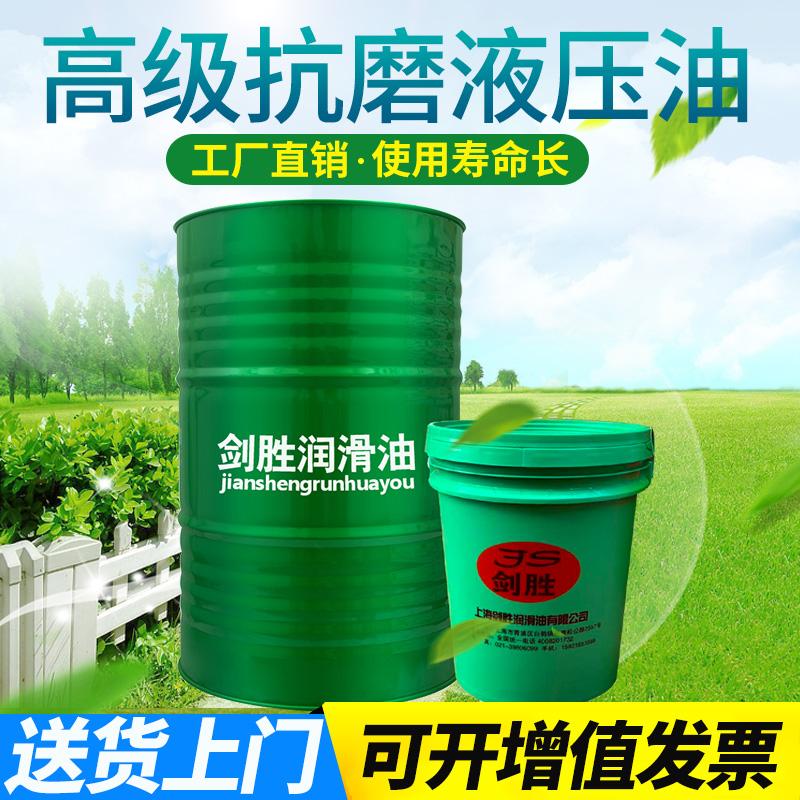 No 68 anti-wear hydraulic oil No 46 vat mechanical oil excavator forklift injection molding machine No 32 18 liters elevator rail oil