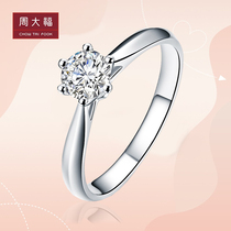 1 carat Chow Tai Fook counter platinum ring classic six claw female ring proposal wedding ring