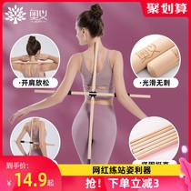 Upanishad Wooden stick open shoulder open back Artifact Standing position correction Humpback correction Cross Yoga stick Training stick equipment