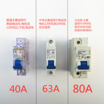 Electric vehicle air switch Protects the circuit breaker 48V 60V 72V 84V circuit breaker from opening the full copper 40A