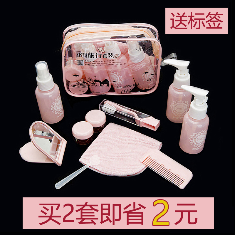 Travel beauty wash set, travel sub skin care product, cosmetic cleanser, empty bottle, spray cream, face cream box.