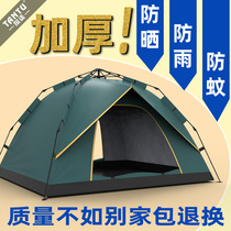 Tent outdoor camping thickened full set of automatic anti-rain sunscreen Folding camping equipment Portable automatic pop-up