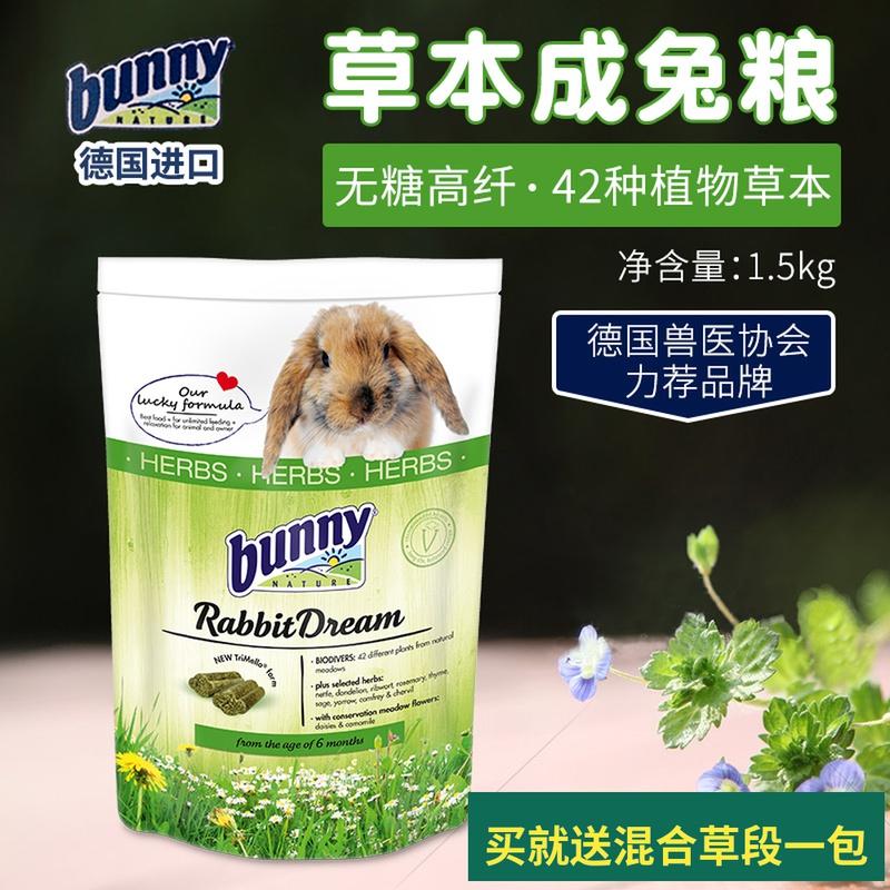 (Спот) Германия Bunny в кролика зерна импорт усиленной версии травяной кролик основной пищи 15 кг кролика корма