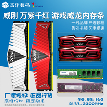 ADATA Weigang DDR4 3000 2666 2400 8G XMP Game Willon Desktop Memory Bar
