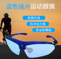 Windproof glasses men and women goggles flat mirror riding windproof windproof dust protection dust YNBX