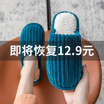 Cotton slippers ladies autumn and winter home warm couple men anti-slip plush winter thick-bottomed indoor moon