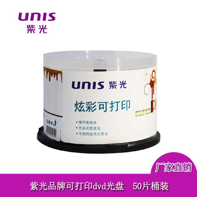 UNIS VIOLET discs can be printed on DVD 16X DVD-R 4.7G blank burned discs in 50 barrels