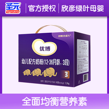 Shengyuan French version of Youbo 3 section 1200g three-pack boxed imported infant formula breast-feeding in France