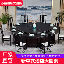 New Chinese hotel dining table Large round table Hotel restaurant electric dining table with turntable 15 people 20 people dining table and chair combination