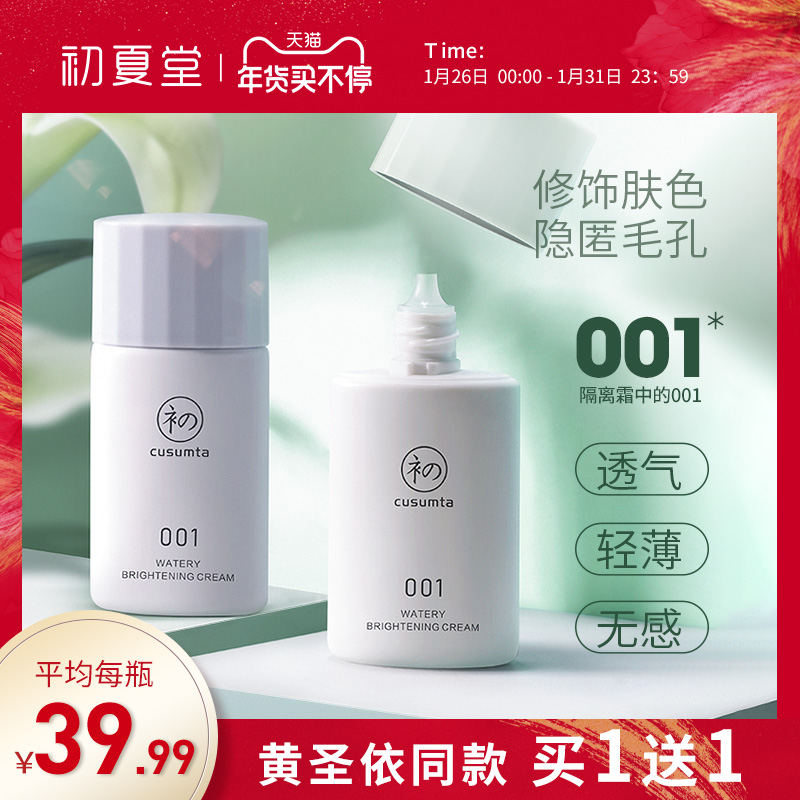 Early summer hall 001 isolation cream concealer three-in-one makeup before the cream girl beats the bottom to brighten the skin tone flagship store official