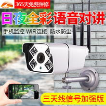 Wireless WiFi mobile phone remote home monitor outdoor outdoor HD Night Vision Network Suite surveillance camera