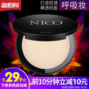 Nico powder makeup lasting Concealer oil wet and dry powder bronzing powder Korea genuine Powder Foundation