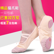 Shipping adult children dance shoes soft soled ballet shoes female body acrobatics shoe canvas shoes cat claw Yoga shoes