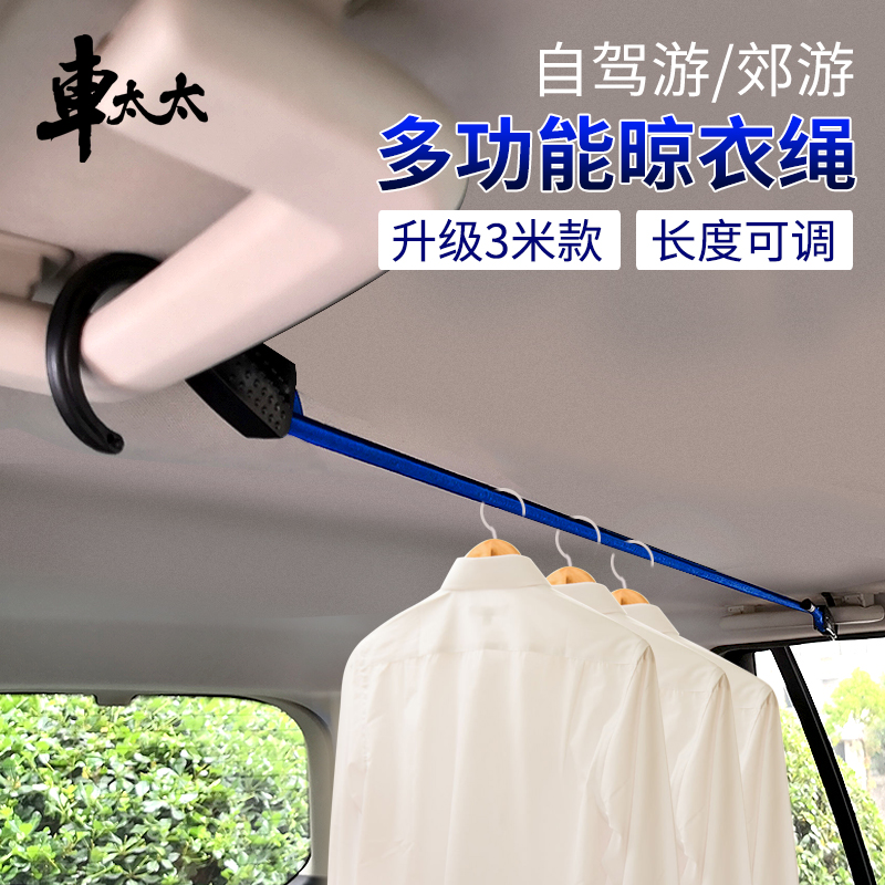 Car clothesline car rack car with car multi-function hanging clothes rack travel self-driving outdoor supplies
