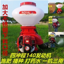 Fertilizer applicator, agricultural piggyback multifunctional fertilizer applicator spray spraying machine, fertilizer distributor, feed sprayer