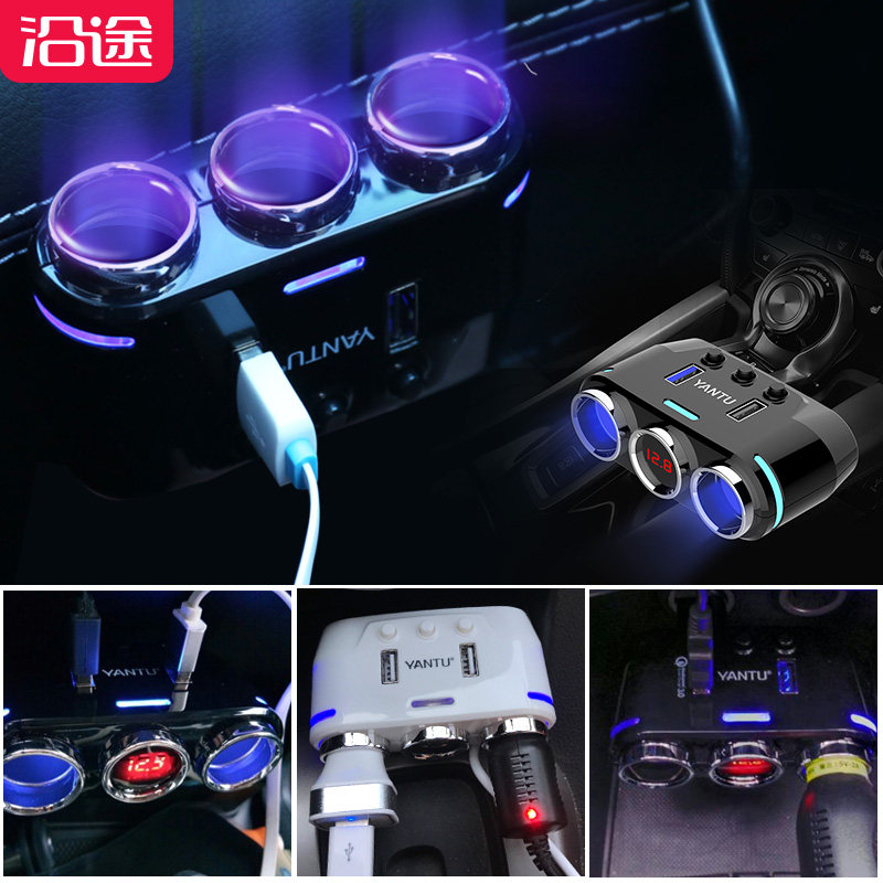 Vehicle-mounted cigarette lighter, one-tow three-function power supply plug, one-tow two-switch charger socket fast charging
