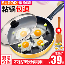 SUPOR frying pan, non stick frying pan, household thickening wok, pancake pan, induction cooker, gas cooker, and so on.