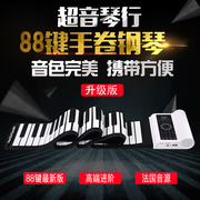 The upgraded version of portable piano house 88 key professional thicker version MIDI folding soft keyboard source French beginners