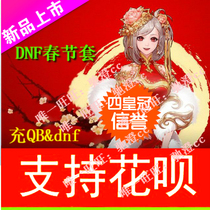 dnf spring festival gift package dnf2020 Spring Festival set 10 pack year set dnf point roll support flower DNF New Year set around