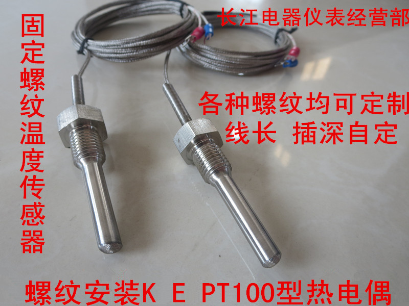 Thermocouple K thermal resistance PT100 temperature sensor waterproof temperature probe fixed thread mounting type temperature sensor