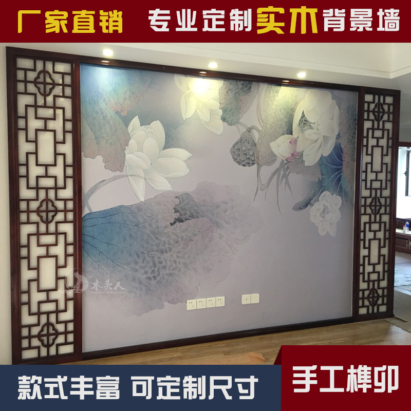 Dongyang wood carving new Chinese TV background wall decoration solid wood flower grid border hollow partition antique decoration living room