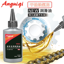 Bicycle chain oil mountain road car maintenance oil bicycle special lubricant rust-proof oil bicycle maintenance accessories