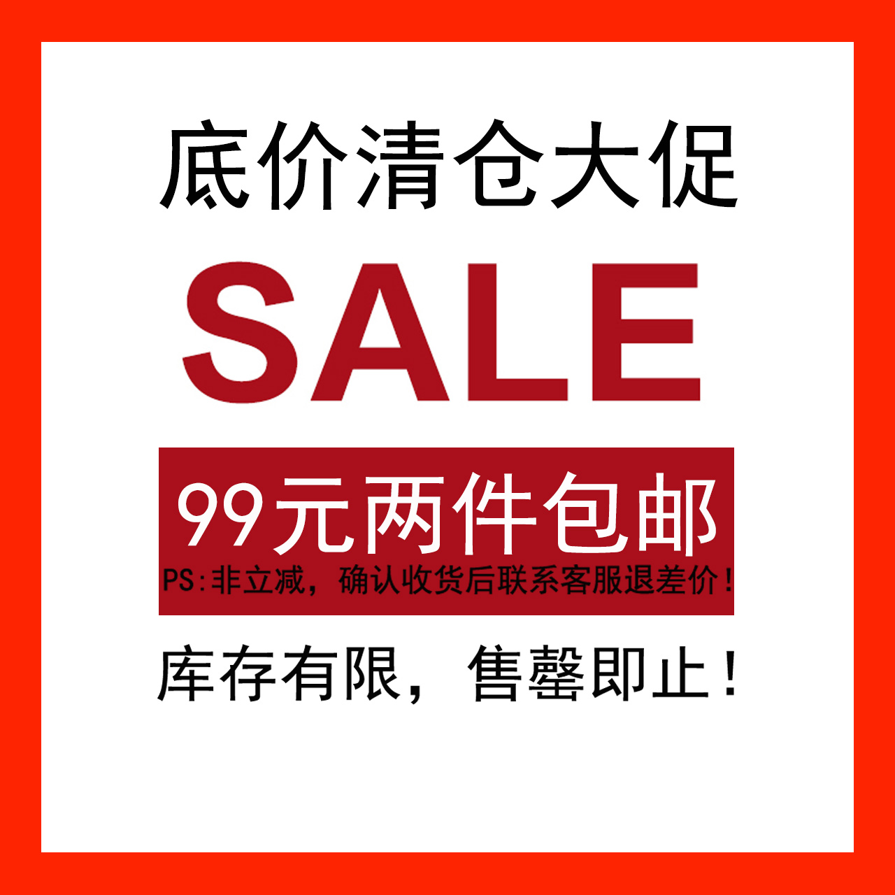 ARTMI's apparel brand SK. Underpriced clearance of 99 yuan two parcel post