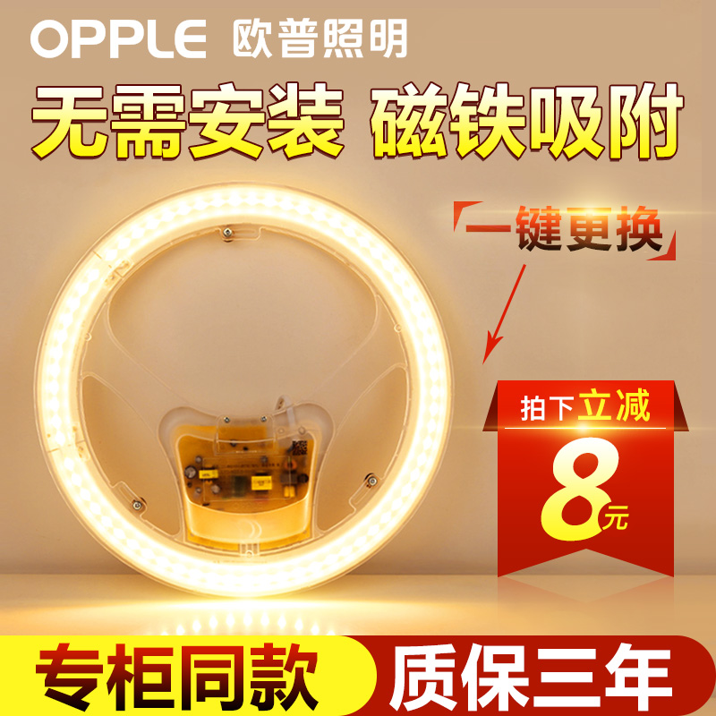 OPLED ceiling lamp wick modification lamp board circular lamp bar replacing ring lamp plate light source trichrome magnetism