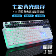 Desktop and notebook computer keyboard cable office game USB light mechanical keyboard and mouse handle