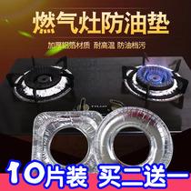 (Acheter deux obtenir un livraison) 10 pièces de cuisinière à gaz épaissie feuille daluminium Cuisine cuisinière à gaz étain tampon dhuile
