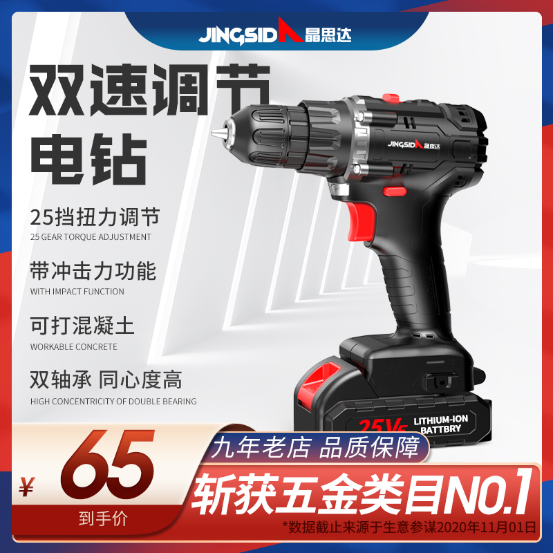 Hand drill turn home hand drill rechargeable tools Lithium hammer multi-function impact pistol drill electric screwdriver