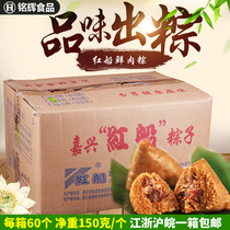 Jiaxing red boat 糉 large frozen meat糉 Dragon Boat Festival Jiaxing 糉 fresh meat 糉 150g x 60 whole boxes