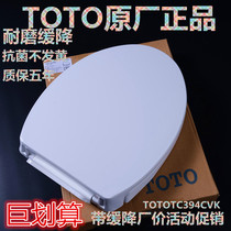 TOTO Toilet Cover TC394CVK CW866CW854CW864CW988BCW874CW886 Slow Lower Cover