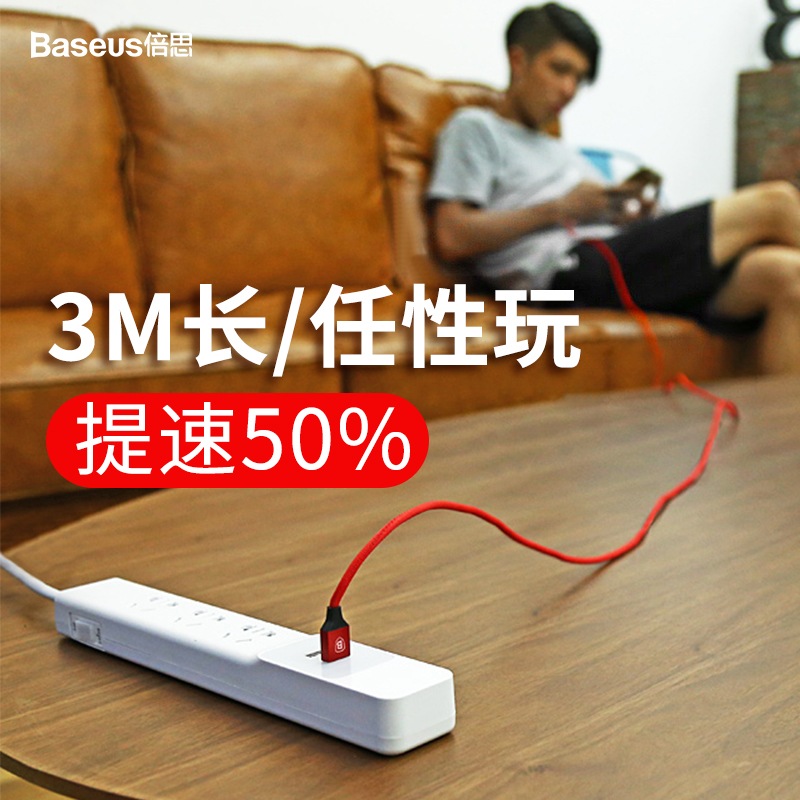 Beth Apple Data Line iPhone 6 Charging Line 6S Mobile Phone Extended m3 m Fast Charging 8x67 Impulse iPad Extended 355 M