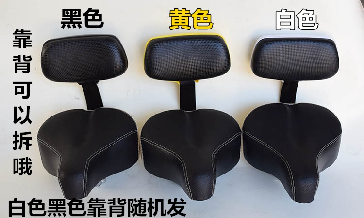 Electric car seat cushion thickening comfortable universal battery car saddle iron shell to increase electric bicycle backrest carrier