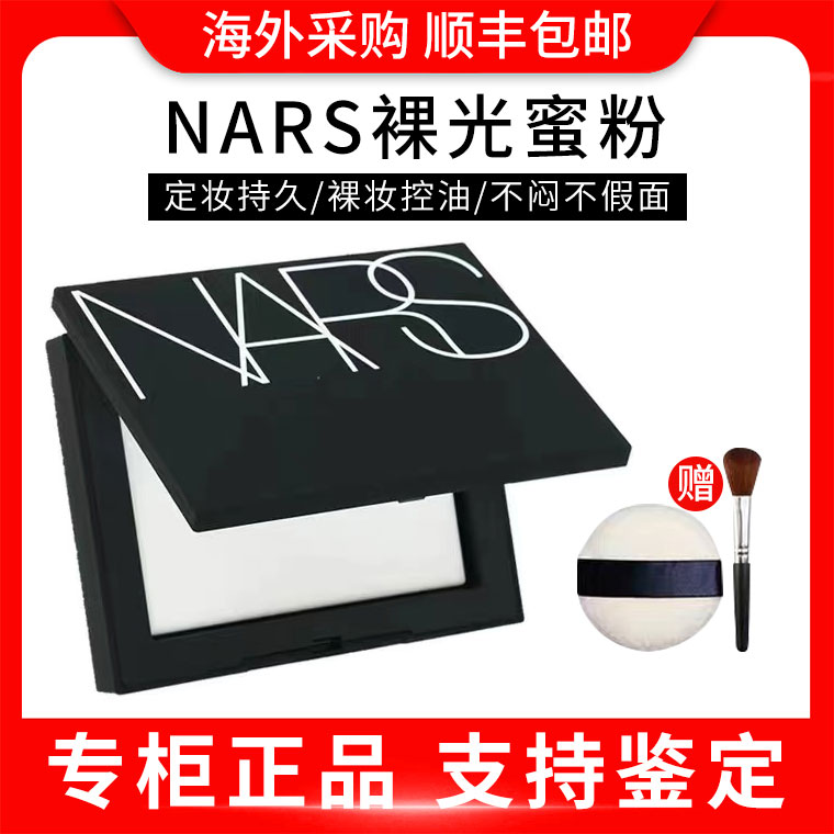 The new version of NARS powder powder Nas powder oil control lasting long-lasting makeup nude concealer white cake transparent loose powder female 10g