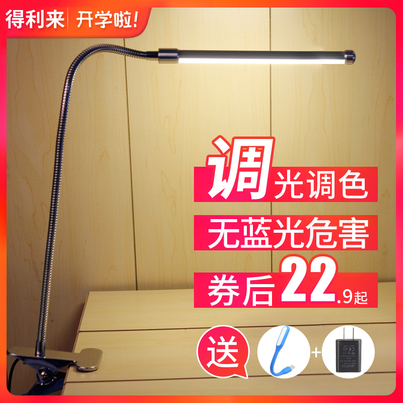 College students LED desk lamp clip type dormitory desk bedside lamp clip type eye protection learning rechargeable reading lamp clip lamp