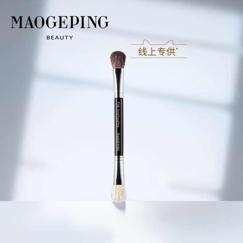 Mao Geping nose shadow brush F18 double head animal soft shading repair combination makeup brush official Portable one pack