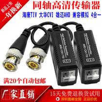 Twisted pair passive transmitter bnc head coaxial HD AHD TVI CVI monitors the bnc transfer route connector