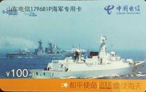 (Три императора короны золотой продавец)автоматическая доставка 106 юаней 69968 военно-морской эскорт карты 0446699680 Джибути спутниковый телефон все военные линии владения военной карты