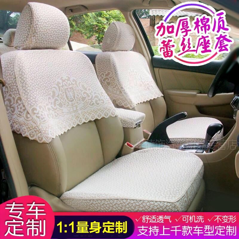 Customized Car Seat Cover Half-Packed Cloth Art Thickened Lace Seat Cover Half-Section Seat Cover Car Seat Cover
