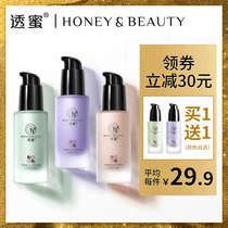Honey isolation cream sunscreen three-in-one makeup before cream cream women make up before hitting the bottom of the flagship store official